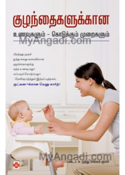 குழந்தைகளுக்கான உணவுகளும் கொடுக்கும் முறைகளும் - Kuzhandhagalukkana Unavugalum Kodukkum Muraigalum, Buy Tamil Books Online