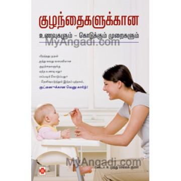 குழந்தைகளுக்கான உணவுகளும் கொடுக்கும் முறைகளும் - Kuzhandhagalukkana Unavugalum Kodukkum Muraigalum