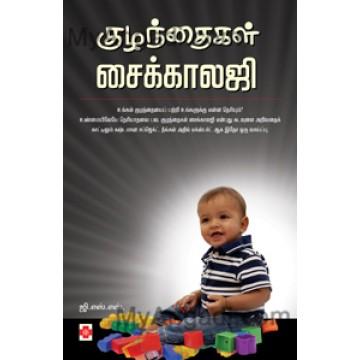 குழந்தைகள் சைக்காலஜி - Kuzhandhaigal Psychology