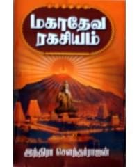 மகாதேவ ரகசியம்