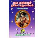 மகா பெரியவாள் தரிசன அனுபவங்கள் - பாகம் 2