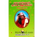 மகா பெரியவாள் தரிசன அனுபவங்கள் - பாகம் 3