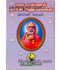 மகா பெரியவாள் தரிசன அனுபவங்கள் - பாகம் 4