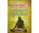 மகரிஷி ஜெயமினி ஜோதிட விளக்கம் (Hard Bound)