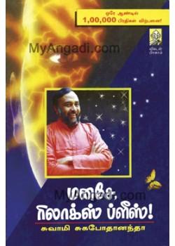 மனசே ரிலாக்ஸ் ப்ளீஸ் (பாகம் 1) - Manase Relax Please - Part 1
