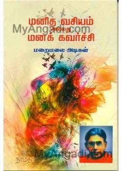 மனித வசியம் அல்லது மனக்கவர்ச்சி - Manidha Vasiyam Alladhu Manakavarchi, Buy Tamil Books Online