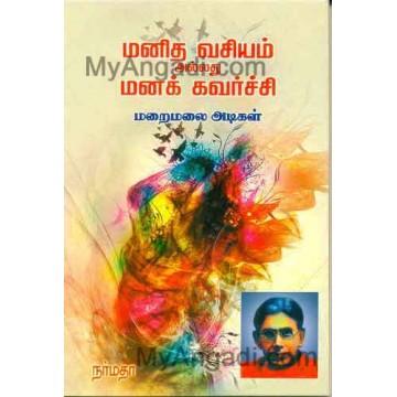 மனித வசியம் அல்லது மனக்கவர்ச்சி - Manidha Vasiyam Alladhu Manakavarchi