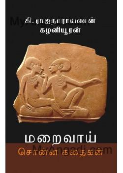 மறைவாய் சொன்ன கதைகள் - Maraivaai Sonna Kadhaikal