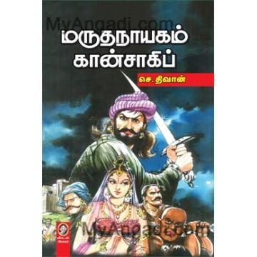 மருதநாயகம் கான்சாகிப் - Marudhanayagam Khan Sahib