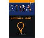 MBA மூன்றெழுத்து மந்திரம்