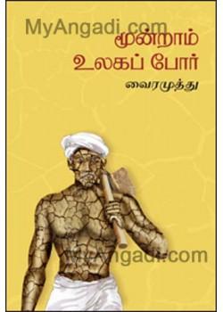 மூன்றாம் உலகப் போர் - Moondram Ulaga Por, Buy Tamil Books Online