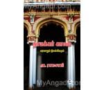 நாயக்கர் காலம் (வரலாறும் இலக்கியமும்)
