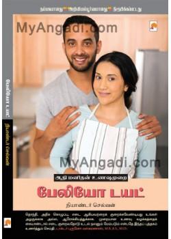 பேலியோ டயட் - Paleo diet, Buy Tamil Books Online
