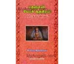 பதஞ்சலி யோகா சூத்திரம் : (ஹச்பி) எளிய உரைநடை விளக்கம்