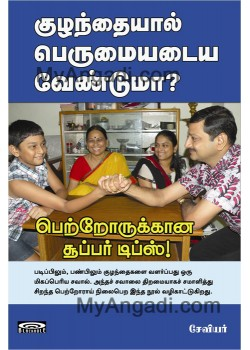 பெற்றோருக்கான சூப்பர் டிப்ஸ் - Petrorkkaana Super Tips, Buy Tamil Books Online