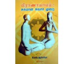 பிரணாயாமம் சுகமான சுவாச முறைகள்