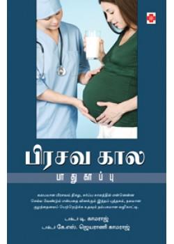 பிரசவகால பாதுகாப்பு - pirasavakala pathukappu 4, Buy Tamil Books Online