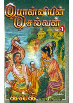பொன்னியின் செல்வன் (பாகம் 1 முதல் 5 வரை) - Ponniyin Selvan (Part 1 - 5), Buy Tamil Books Online