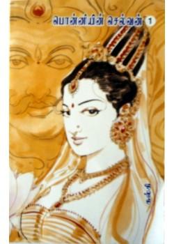 பொன்னியின் செல்வன் (1 முதல் 5 பாகம் வரை) - Ponniyin Selvan (Part 1 - 5)