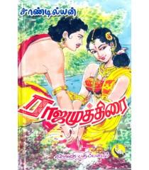 ராஜமுத்திரை (பாகம் 1 - 2)