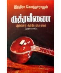 ருத்ர வீணை (பாகம் 1)