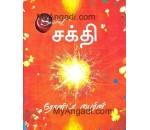 சக்தி - தி பவர்