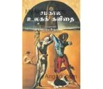 சமகால உலகக் கவிதை