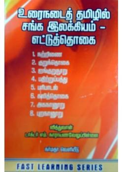 சங்க இலக்கியம் வழங்கும் எட்டுத் தொகை - Urainadai Tamizhil Sanga Ilakkiyam - Ettuth Thogai