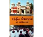 சத்திய வெள்ளம்