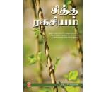 சித்த ரகசியம்
