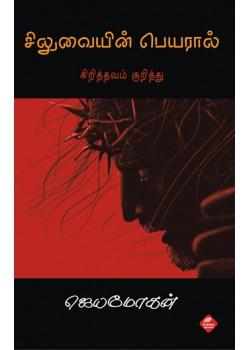 சிலுவையின் பெயரால்: கிறித்தவம் குறித்து. . .  - Siluvaiyin Peyaraal: Krishthavam Kurithu, Buy Tamil Books Online