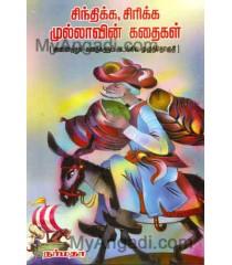 சிந்திக்க சிரிக்க முல்லாவின் கதைகள்