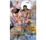 சிவகாமியின் சபதம் பாகம் 1
