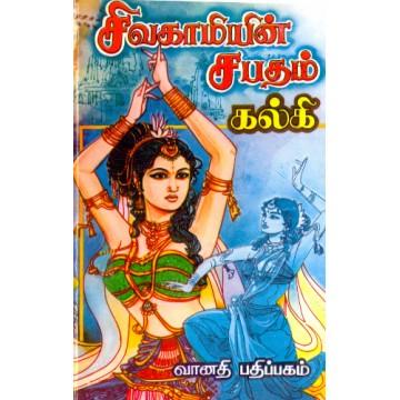 சிவகாமியின் சபதம் - Sivakamiyin Sapatham