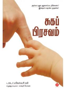 சுகப் பிரசவம் - Suga Prasavam, Buy Tamil Books Online