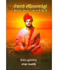 சுவாமி விவேகானந்தரின் வாழ்வும் வாக்கும்