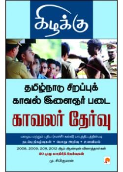 தமிழ்நாடு சிறப்பு காவல் இளைஞர் படை காவலர் தேர்வு - Tamil Nadu Sirappu Kaval Ilaignar Padai Kavalar Thervu, Buy Tamil Books Online