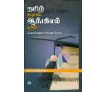 தமிழ் வழியில் ஆங்கிலம் கற்பீர் (Learn English Through Tamil)