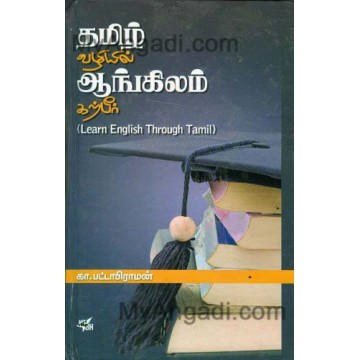 தமிழ் வழியில் ஆங்கிலம் கற்பீர் (Learn English Through Tamil) - Tamil Vazhiyil Aangilam Karpeer (Learn English Through Tamil)