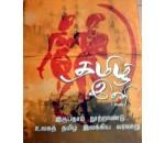தமிழ் இனி 2000