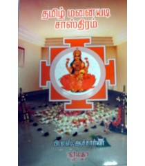 தமிழ் மனையடி சாஸ்திரம்