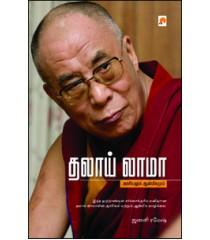 தலாய் லாமா : அரசியலும் ஆன்மிகமும்