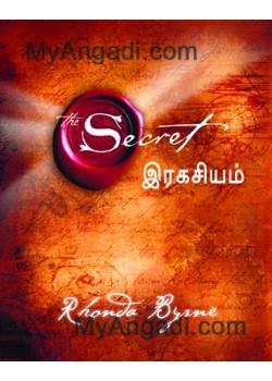 இரகசியம் - The Secret, Buy Tamil Books Online