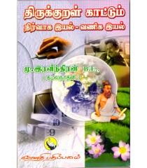 திருக்குறள் காட்டும் நிர்வாக இயல் வணிக...