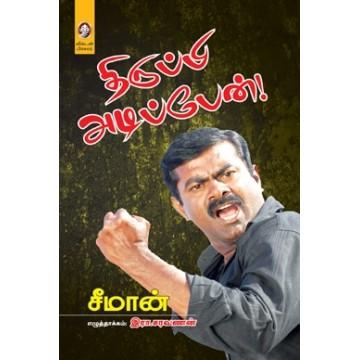 திருப்பி அடிப்பேன் - Thiruppi Adippen