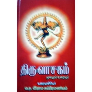 திருவாசகம் (மூலமும் உரையும்) - Thiruvasagam (Moolamum Uraiyum)