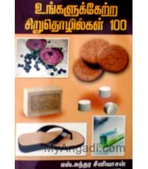 உங்களுக்கேற்ற சிறு தொழில்கள் 100
