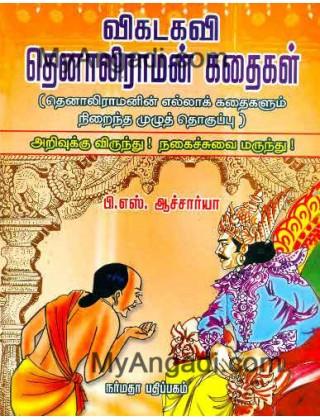 விகடகவி தெனாலிராமன் கதைகள் - Vigadakavi Thenaliraman Kathaigal