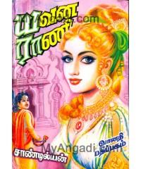 யவன ராணி (பாகம் 1 - 2)