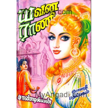 யவன ராணி (பாகம் 1 - 2) - Yavana Rani (Pagam 1 - 2)